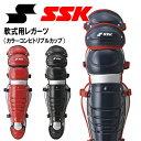 エスエスケイ 野球 キャッチャーズギア軟式レガーツ カラーコンビトリプルカップ CNL1100C SSK