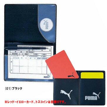 ネコポス プーマ サッカー審判用品 レフェリーカードケース PUMA 880699