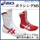 アシックス ボクシングシューズ ボクシング MS BOXING SHOES TBX704 グリップ力に耐久性を備えた一足 asics
