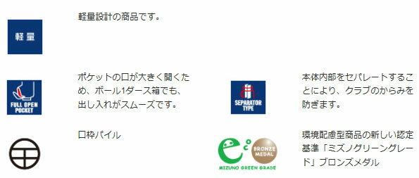 ミズノゴルフプラスミーキャディバッグ5LJC15W100MIZUNO【レディース】
