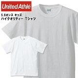 ネコポス ユナイテッドアスレ ジュニアカジュアル 5.6オンス ハイクオリティー 無地白Tシャツ ホワイト 子供用半袖シャツ スタンダードモデル 500102W UnitedAthle