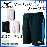 ミズノ ソフトテニスウェア ゲームパンツ ハーフ丈 ハーフパンツ 半ズボン男女兼用 62JB6002 バドミントン MIZUNO ソフトテニス ウエア