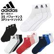 アディダス 3足組 ソックス 3S パフォーマンス 3Pショートソックス 靴下 スポーツ 学校 通勤 通学 adidas
