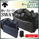 デサント 野球 ゲームバッグ C0108 ベースボールバッグ