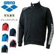 アリーナ スポーツウエア ジャージジャケット ARN6320 arena 厚みがありつつ、柔らかな着心地 保温性 耐久性
