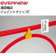 EVERNEW エバニュー 用具・小物 ETE133 ジョイントクリップC 学校 体育 5個1組