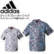 アディダス ライトウィンド 半袖プルオーバー DJG59 野球 ウインドアップジャケット 送料無料 adidas