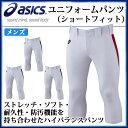アシックス 野球 メンズ ユニフォームパンツショートフィット BAL053 asics ハイバランスパンツ