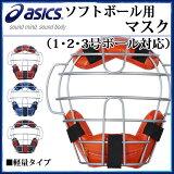 アシックス キャッチャー用品 ソフトボール用マスク1・2・3号ボール対応 BPM671 asics