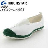 ムーンスター 子供靴/メンズ/レディース ハイスクール4ガタS グリーン ムーンスター センターゴアの上履き MS シューズ