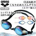 アリーナ 水泳 スイミングゴーグル CLEALY くもり止めスイムグラス(ミラー加工) AGL-550MPA arena 男女兼用 レンズくもり止め効果長持ち、耐久性を4倍!