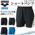 アリーナ スポーツウエア メンズ ショートパンツ ARN-6334P arena トレーニング用 短パン 男性用