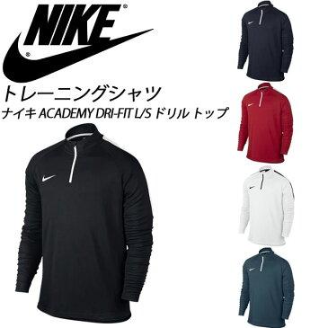 ナイキ トレーニングシャツ ACADEMY DRI-FIT L/S ドリル トップ 839347 NIKE スリムカット【メンズ】