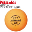 ニッタク サウンドテーブルテニス用ボール プラサウンドボール NB1610 Nittaku 卓球 3個入り4箱セット