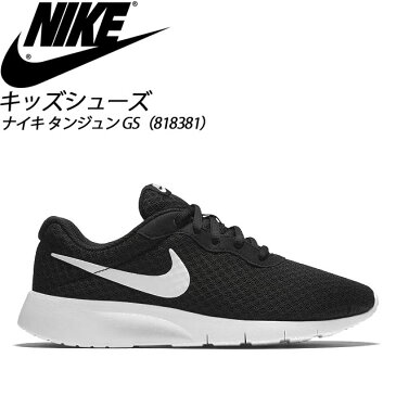 ナイキ タンジュン GS NIKE 818381011 キッズシューズ【ジュニア】