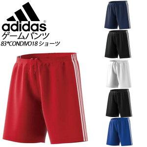アディダス サッカー ゲームパンツ 83*CONDIVO18 ショーツ adidas EDN17 ショーツ メンズ