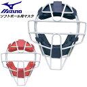 ミズノ マスク ソフトボール用マスク キャッチャー用 1DJQS110 MIZUNO ソフトボール 防具