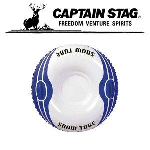 キャプテンスタッグ アウトドア ウィンタースポーツ スノーチューブサークルタイプ(ポンプツキ) ソリ ME1082 CAPTAIN STAG