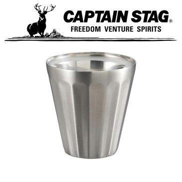 キャプテンスタッグ アウトドア キャンプ バーベキュー BBQ ダブルステンレス ロック グラス 240 コップ 保温 保冷 UE3228 CAPTAIN STAG