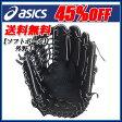 ☆ asics (アシックス) ソフトボール グラブ BGS4KU ウィル 外野手用 グローブ【smtb-F】