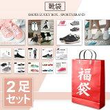 ☆メンズ 靴 福袋 23.0cm 〜 28.0cm スニーカー アディダス ナイキ ニューバランス 等の シューズ 当たる 靴袋