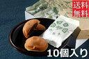 京都銘菓 阿闍梨餅 10個入り 箱 賞味期限 発送日より3日 もち あんこ お茶菓子
