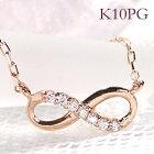 K10WG/YG/PGインフィニティダイヤモンドペンダント