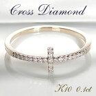K10PG/YG/WGクロスダイヤモンドリング