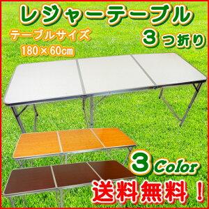 レジャー テーブル 折りたたみ アウトドア キャンプ バーベキュー ピクニック ホワイト キャリー ハンドル