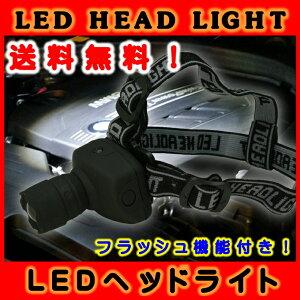 【LEDヘッドライト】【送料無料!】【あす楽対応】LEDライト軽量電池式登山アウトドアキャンプトレッキングウォーキング防災停電緊急グッズ