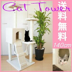 【送料無料!】キャットタワー 140cm ハンモック付き ねこタワー 猫タワー …