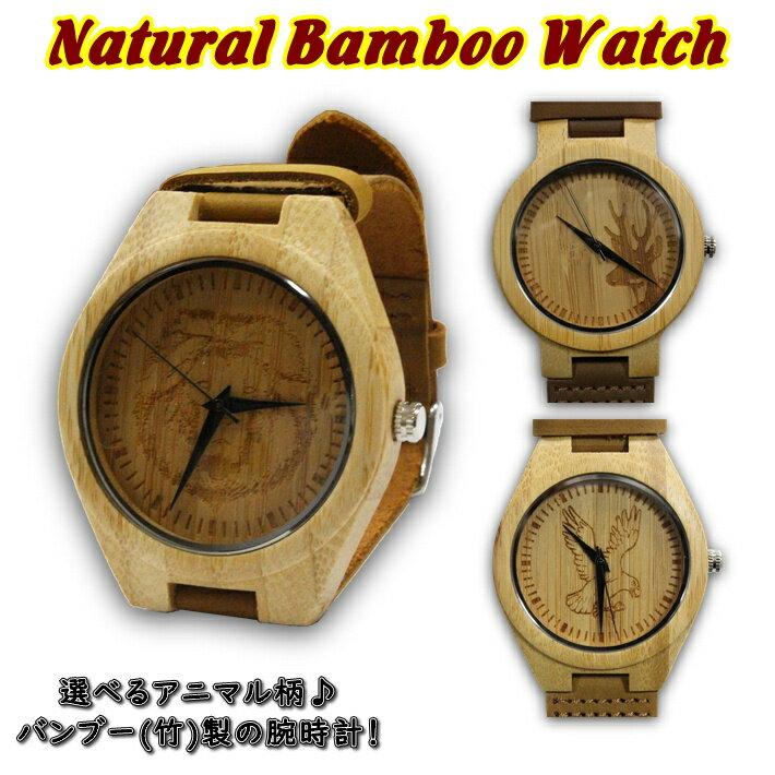 バンブーウォッチ/腕時計/アニマル柄/レディースファッション/メンズファッション/竹/木製/アジアン雑貨