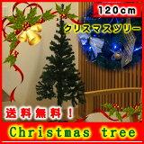 【クリスマスツリー120cm】【送料無料!】【あす楽対応】早期割引中!在庫限り!クリスマスグッズ