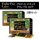 【2箱セット】エステプロ・ラボ プロテインナチュラ グランプロ ココア20袋×2 (ボディメイクサポート エステプロラボ 健康食品 サプリメント ダイエット 美容 酵素 グランプロ シリーズ ココア 抹茶)
