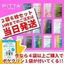送料無料 日本製 3枚入(2袋)6枚入りピッタマスク 洗える