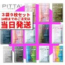 即納【日本製】 ピッタマスク PITTA MASK pitt