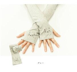 UVアームカバーアームカバーUV手袋ロング腕カバースポーツuvカット率99.9%以上冷感アームカバー接触冷感レディースuv対策日焼け対策手袋NEKODOROBO