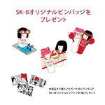 SK-2SK-IIエスケーツー正規品送料無料sk2化粧水東京2020オリンピックコラボ限定フェイシャルトリートメントエッセンス230ml(黒)母の日プレゼントラッピング無料