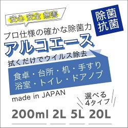 日本製アルコールハンドジェル濃度78.9%【1本】アルコエース・ジェル200mlアルコールアルコール消毒手指消毒除菌ハンドジェルエチルアルコールコロナsale在庫処分