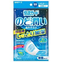 白元アース 快適ガード 白元マスク のど潤いぬれマスク 無香タイプ レギュラーサイズ 3枚入 マスク日本製 マスク