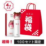 SK-2/SK-II(エスケーツー)正規品送料無料sk2化粧水東京2020オリンピックコラボ限定フェイシャルトリートメントエッセンス230ml(赤)
