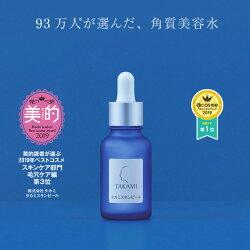 TAKAMIタカミスキンピール30mL(角質ケア化粧液)2個セット