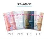 【国内正規品】saleピッタマスクPITTAMASKライトグレーグレーホワイトピンクネイビーカーキースモールモード3枚入(1袋)普通サイズスポンジマスク日本製マスクマスク日本製在庫あり送料無料