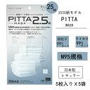 【送料無料・国内正規品】ピッタ マスク PITTA MASK 2.5a 微粒子カット ウイルス対策 N95規格 25枚入り(5入りX5袋) マスク日本製 マスク  SALE