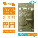 【送料無料・国内正規品】PITTA MASK ピッタマスク カーキ色 15枚(5袋x3枚入り)個包装 (レギュラーサイズ) 接触冷感マスク 日本製 洗えるマスク クールマスク 超快適 MASK 花粉・かぜ用 耳らく 普通