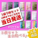 即納【日本製】 ピッタマスク PITTA MASK ライトグレー グレー ホワイト ピンク ネイビー