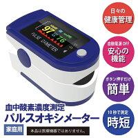 パルスオキシメーター 心拍計 血中酸素濃度計 酸素  濃度計 測定器 家庭用 介護 軽量 旅行 携帯  心拍計 医療用 おすすめ 脈拍 血中酸素濃度計