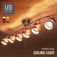 シーリングライト照明送料無料ライトおしゃれ6灯12畳ledled照明led照明器具北欧レトロ照明器具スポットライトペンダントライト天井照明天井照明器具間接照明リビングダイニングキッチン寝室