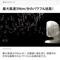 360°首振りサーキュレーターリモコン付きDCモーター送料無料サーキュレーターファンエアーサーキュレーターDCファン自動首振り360度首振り上下左右首振り静音省エネおしゃれSUNRIZEサンライズ