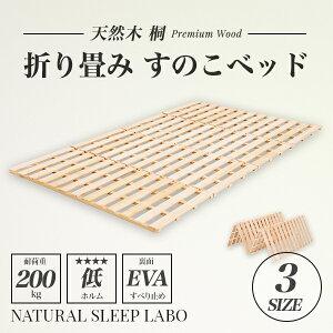 すのこベッド 送料無料 ベッド 桐 すのこ 折りたたみ シングル セミダブル ダブル すのこマット 四つ折り 折り畳み 4つ折り 折りたたみベッド 折りたたみベット 折り畳みベッド 折り畳みベ
